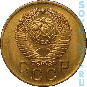 1 копейка 1957, шт.1.2