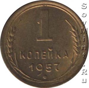 1 копейка 1957, шт. реверса