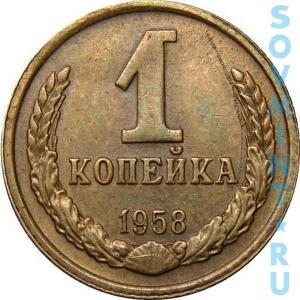 1 копейка 1958, шт.об.ст. (реверс)