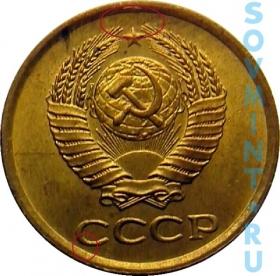 1 копейка 1963, шт.1.21, герб приспущен (простая)