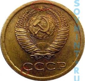 1 копейка 1963, шт.1.31, герб приподнят (редкая)