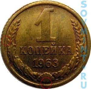 1 копейка 1963, шт.Б, венок приближен к канту (редкая)