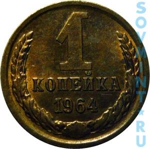 1 копейка 1964, шт.об.ст. (реверс)