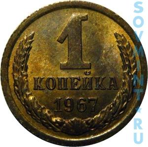 1 копейка 1967, шт.об.ст.