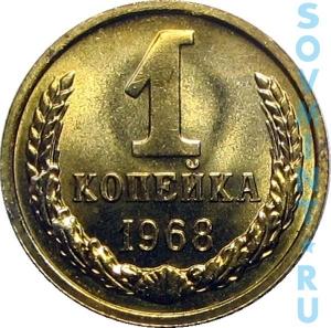 1 копейка 1968, шт.об.ст. (реверс)