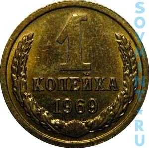 1 копейка 1969, шт.об.ст. (реверс)