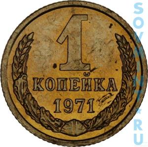 1 копейка 1971, шт.об.ст. (реверс)