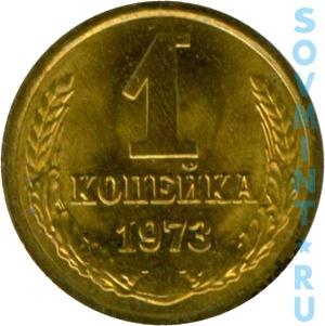 1 копейка 1973, шт.об.ст. (реверс)
