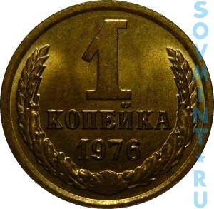 1 копейка 1976, шт.об.ст. (реверс)