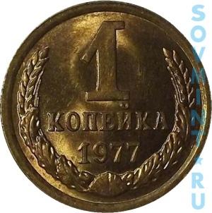 1 копейка 1977, шт.об.ст. (реверс)