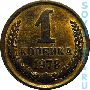 1 копейка 1978, шт.об.ст. (реверс)