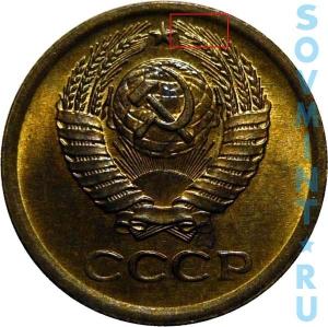 1 копейка 1966-1975, шт.1.41 (гребенка остей с уступом)