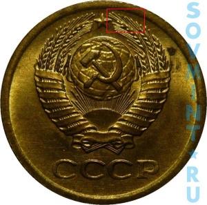 1 копейка 1974-1955, шт.1.42 (гребенка остей без уступа)