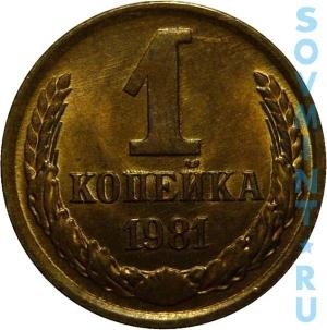 1 копейки 1981, шт.об.ст (реверс)