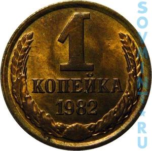 1 копейки 1982, шт.об.ст (реверс)