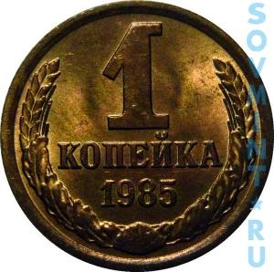 1 копейки 1985, шт.об.ст (реверс)
