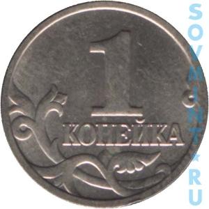1 копейка 1999, шт.об.ст. (реверс)