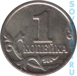 1 копейка 2002, шт.об.ст. (реверс)