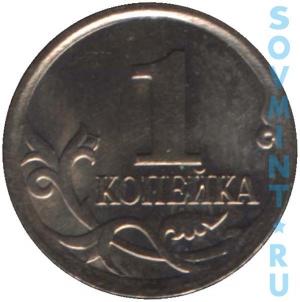 1 копейка 2006, шт.об.ст. (реверс)