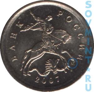 1 копейка 2007, шт.М (ММД)