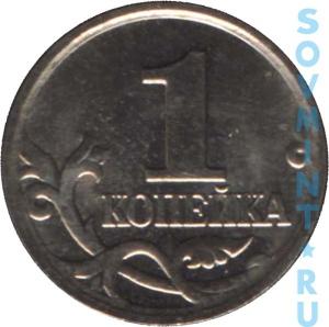 1 копейка 2007, шт.об.ст. (реверс)