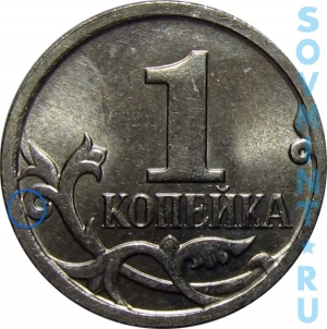 1 копейка 2008, шт.об.ст. (ММД)