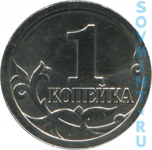 1 копейка 2011, шт.об.ст. (реверс)