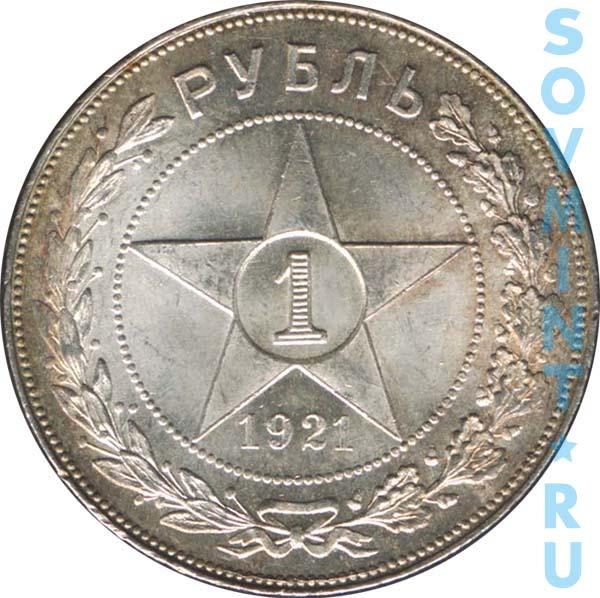 Сколько стоит серебряный рубль 1921 года альбом для банкнот своими руками