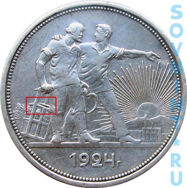 1 рубль 1924 проходы