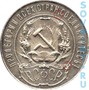 1 рубль 1921, шт.1.3