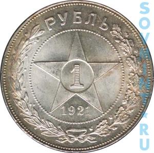 1 рубль 1921, шт.реверса