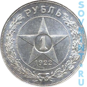 1 рубль 1922, шт.реверса