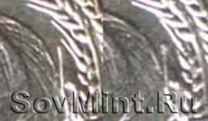 1 рубль 1924, шт.1.1 и 1.2 (сравнение, фрагменты)