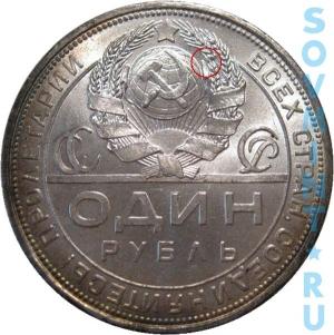 1 рубль 1924, шт.1.2