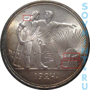 1 рубль 1924, шт.А