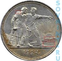 1 рубль 1924, шт.Б (квадратные окна)