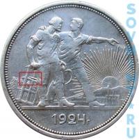 1 рубль 1924, шт.А* (шип)