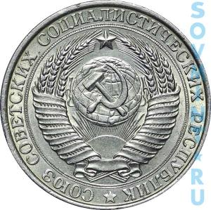 1 рубль 1958, шт.1. (звезда с широкими лучами)