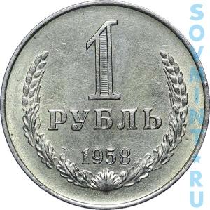 1 рубль 1958, шт.об.ст. (реверс)