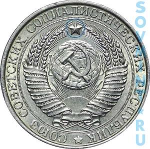 1 рубль 1961, шт.1. (звезда с широкими лучами)
