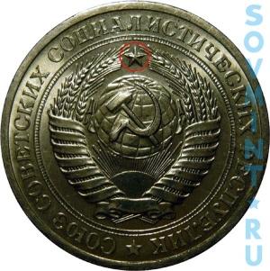 1 рубль 1961-1981, шт.2 (звезда с узкими лучами)