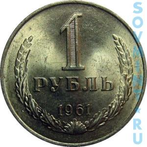 1 рубль 1961, шт.об.ст. (реверс)
