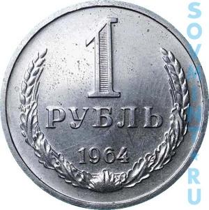 1 рубль 1964, шт.об.ст. (реверс)