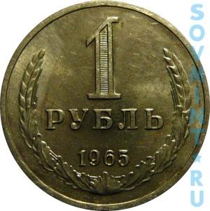 1 рубль 1965, шт. реверса (оборотной стороны)