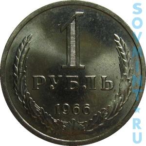 1 рубль 1966, шт.об.ст. (реверс)
