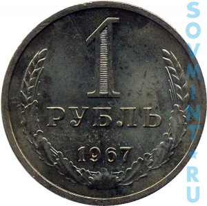 1 рубль 1967, шт.об.ст. (реверс)