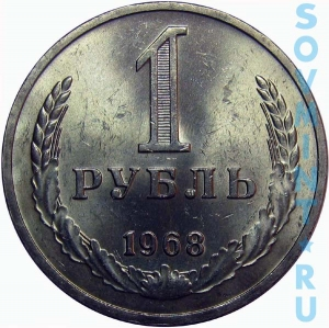 1 рубль 1968, шт.об.ст. (реверс)