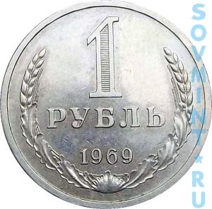 1 рубль 1969, шт.об.ст. (реверс)