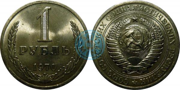 1 рубль 1970 (Федорин 21)