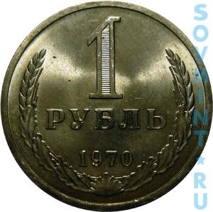 1 рубль 1970, шт. реверса (оборотной стороны)